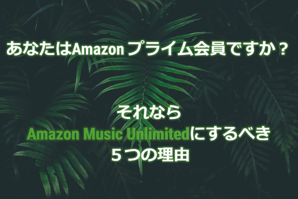 Amazonプライム会員ならMusic Unlimitedが絶対的におすすめの5つの理由