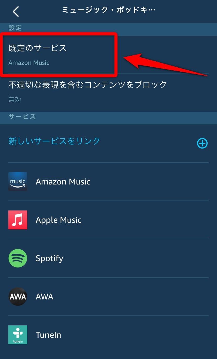 EchoでAmazon Music Unlimitedの音楽を聴く!Echoプランとは?