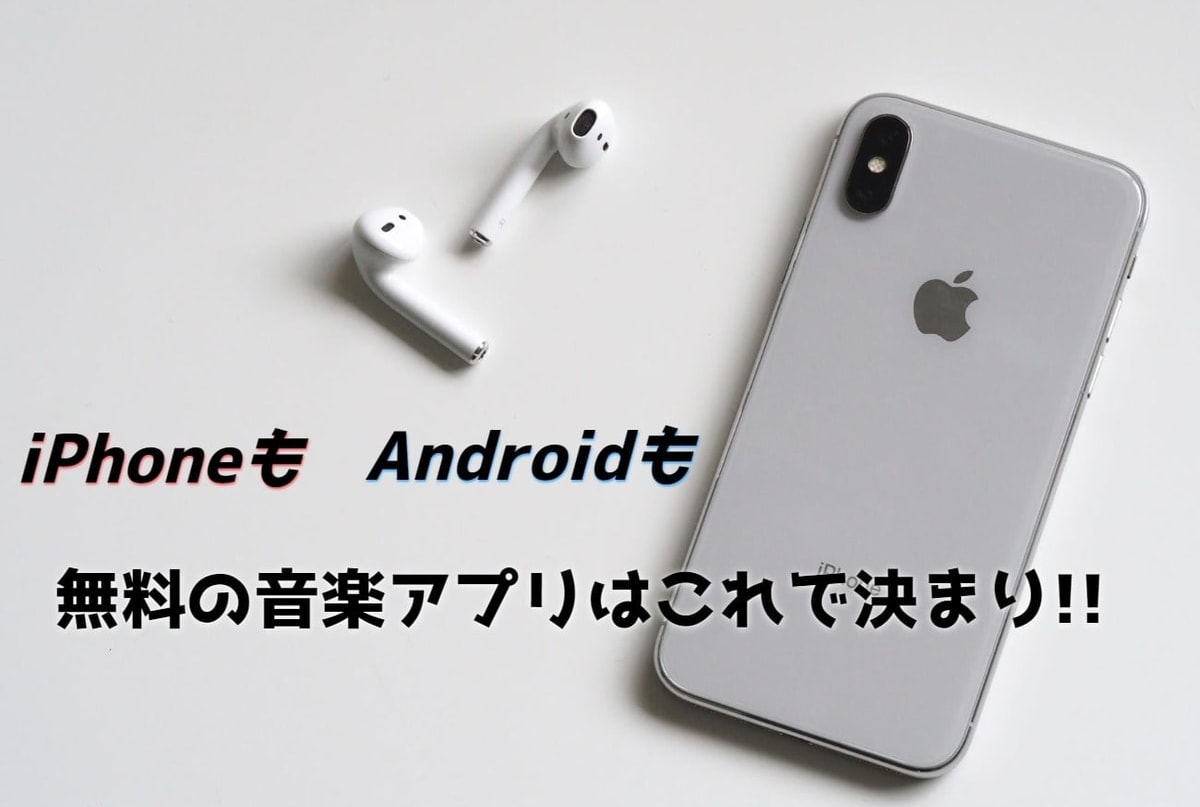 無料の音楽アプリのおすすめはiPhoneもAndroidもこれで決まり!!