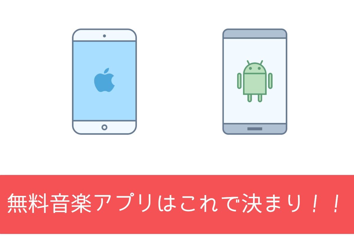 無料音楽アプリのおすすめはiPhoneもAndroidもこれで決まり!