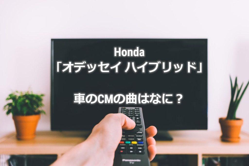 Honda「オデッセイ ハイブリッド」の車のCMで流れる曲は何?