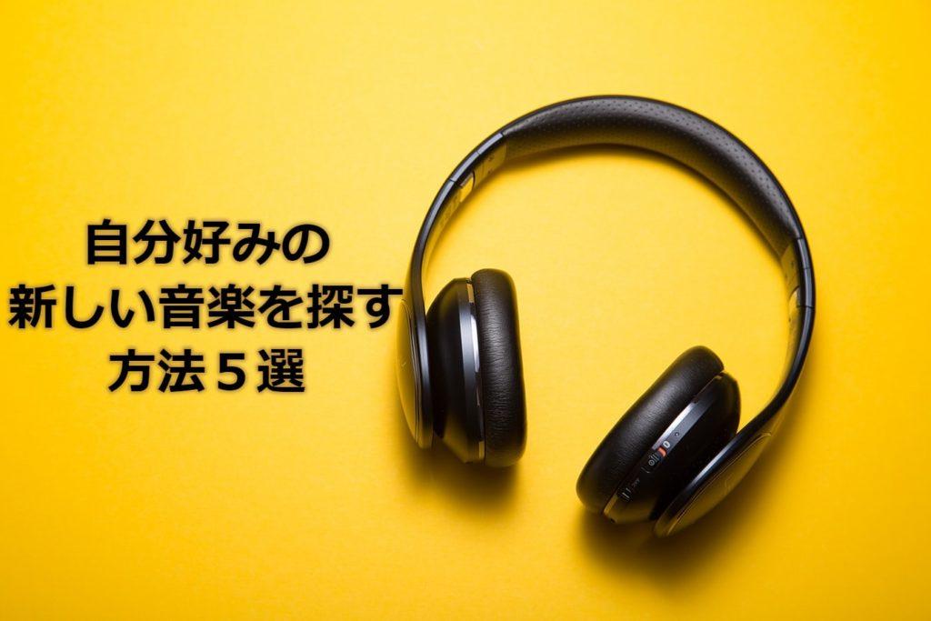 自分が好きな新しい音楽の探し方5選