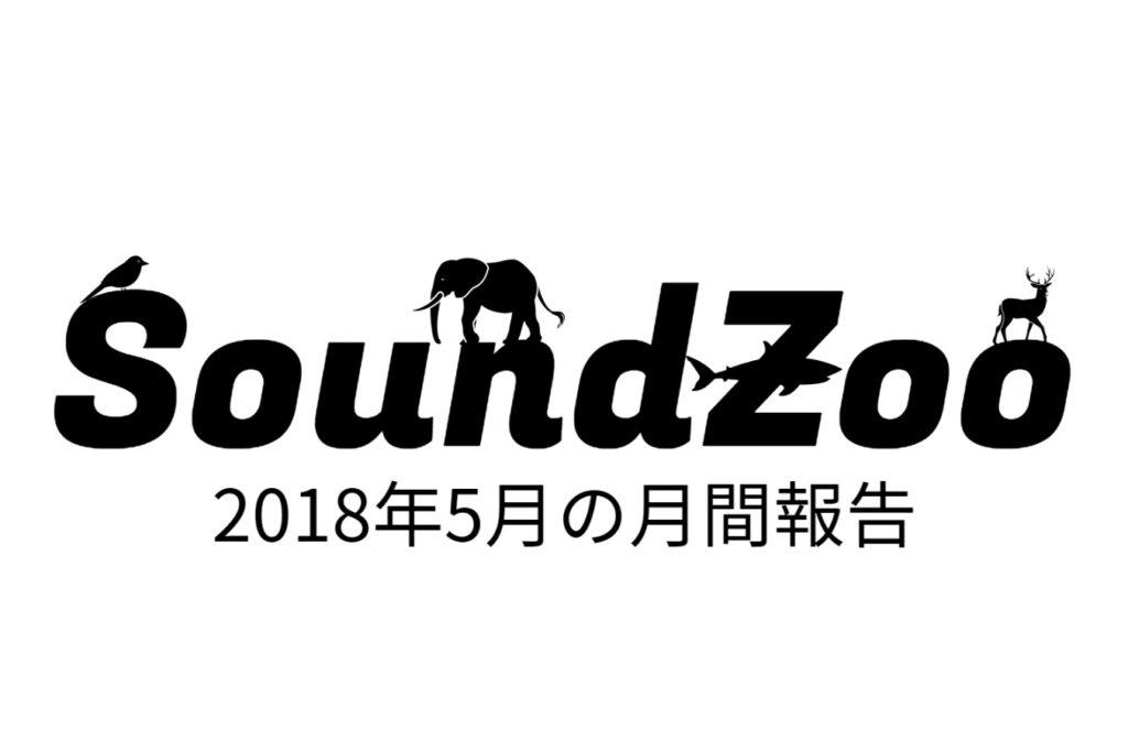 SoundZoo 2018年5月の月間報告・考察&改善&目標