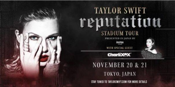 Taylor Swift 2018年11月に東京ドーム2日間公演が決定!!日程・場所・チケット情報など