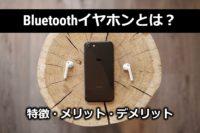 ワイヤレス(Bluetooth)イヤホンとは?種類・メリット・デメリット