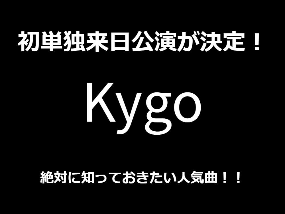Kygo(カイゴ)の初単独来日公演が決定!!絶対に知っておきたい人気曲!