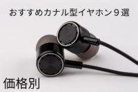 安い~高いの価格別!おすすめのカナル型イヤホン9選!