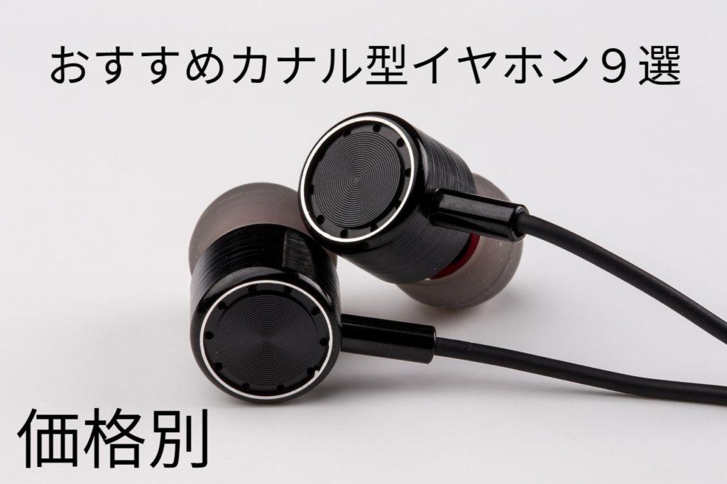 【価格別】おすすめカナル型イヤホン9選