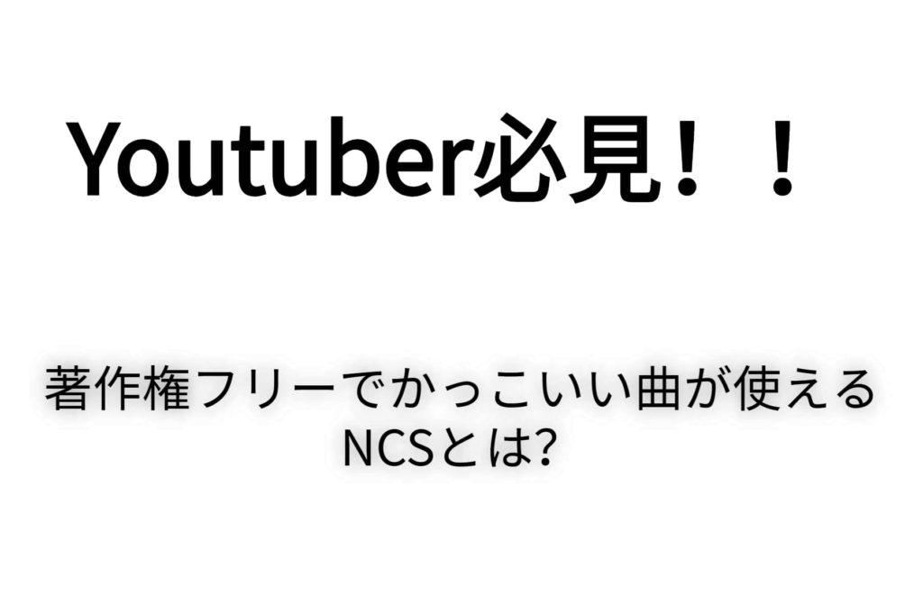 Youtuber必見!著作権フリーでかっこいい曲が使えるNCSとは?