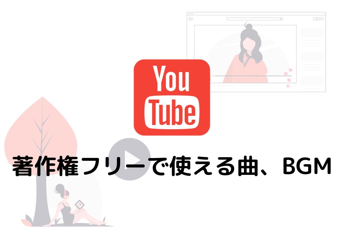 Youtuber必見!著作権フリーで曲やBGMが使えるNCSとは?ダウンロードは?