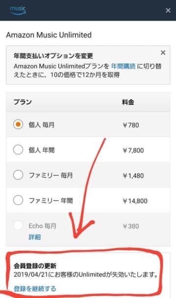 Amazon Music Unlimitedの無料体験がいつまでか確認する方法