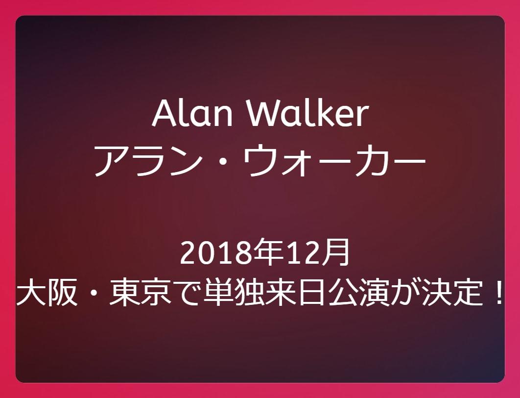 アランウォーカー2018年12月に東京・大阪に来日!単独ライブが決定!!