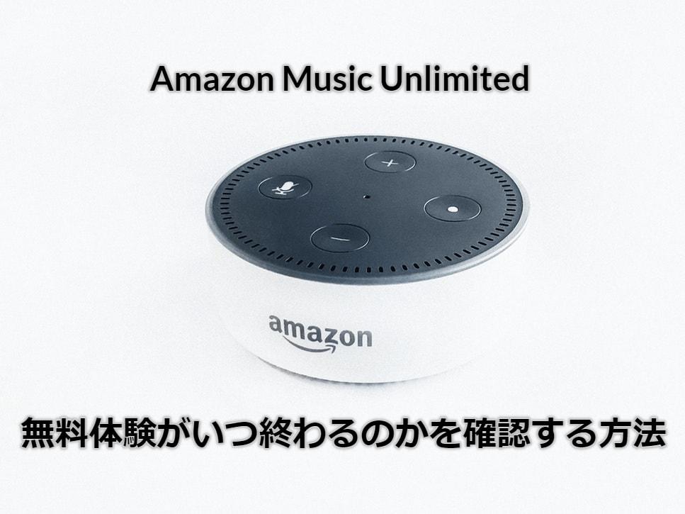 【Amazon Music Unlimited】無料体験がいつ終了するのかを確認する方法