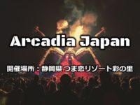 2018年日本初上陸【Arcadia Japan】開催場所は静岡!