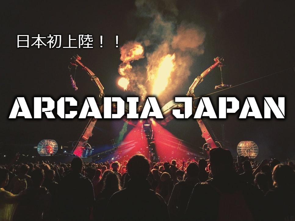 日本初上陸EDMフェス「Arcadia Japan」10月に3日間開催決定!!