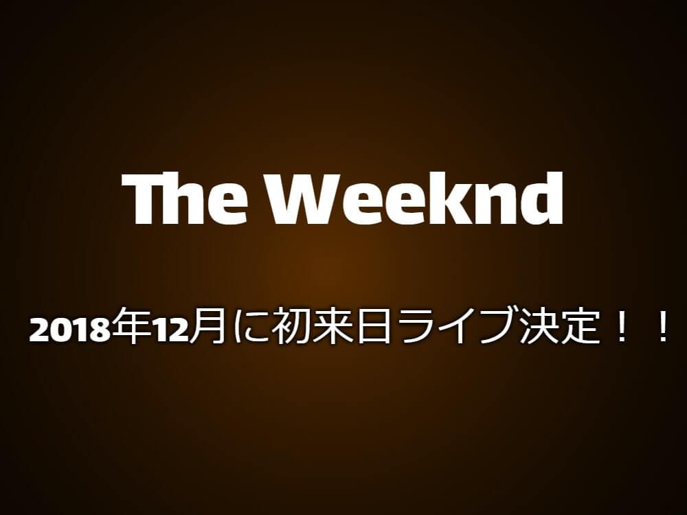 The Weekndの初来日ライブが2018年12月に決定!!