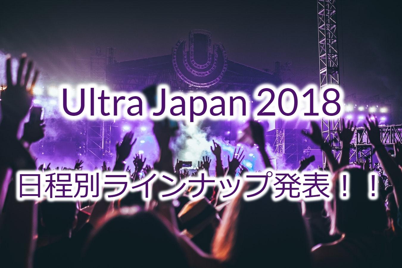 Ultra Japan 2018 日程別の出演DJが決定!