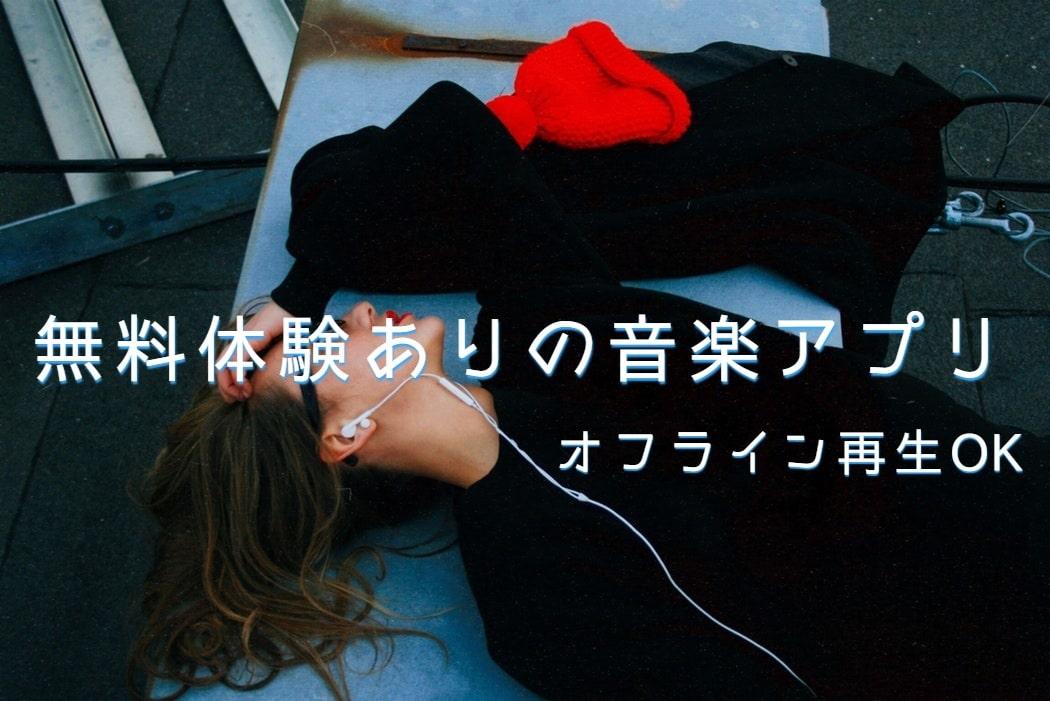【無料体験あり】音楽をダウンロードして聴けるおすすめアプリ10選