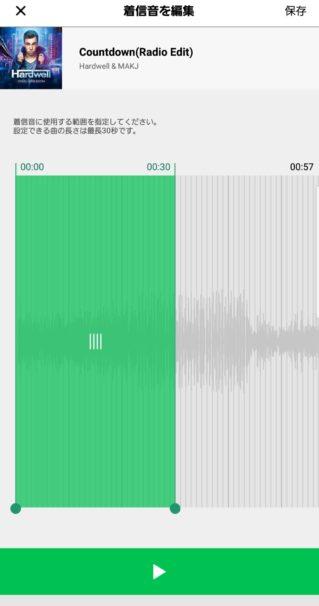 ラインミュージック有料プラン限定!着信音と呼出音を設定する手順