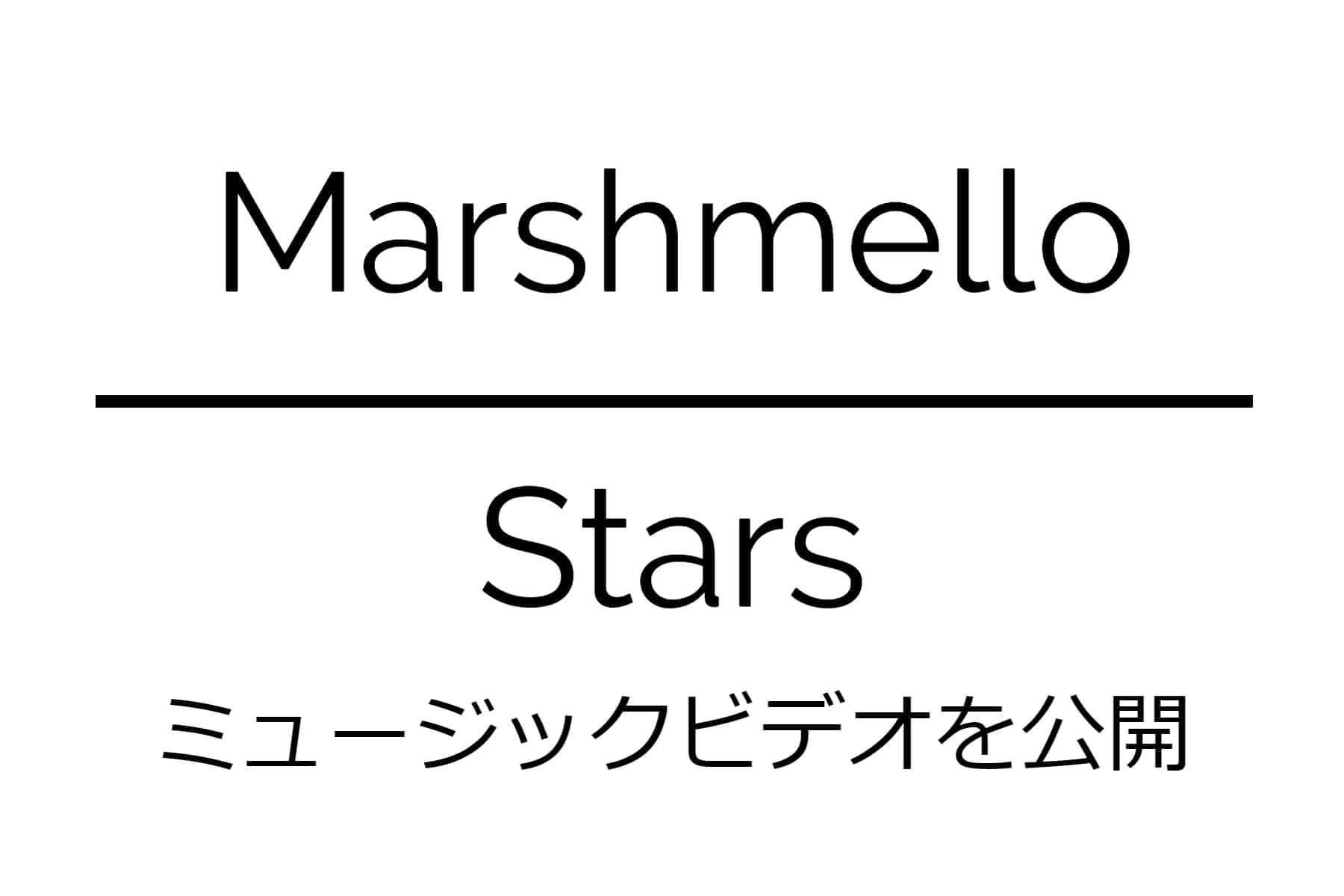マシュメロの新曲「Stars」のMV公開!!サッカー好きは見てて面白いかも