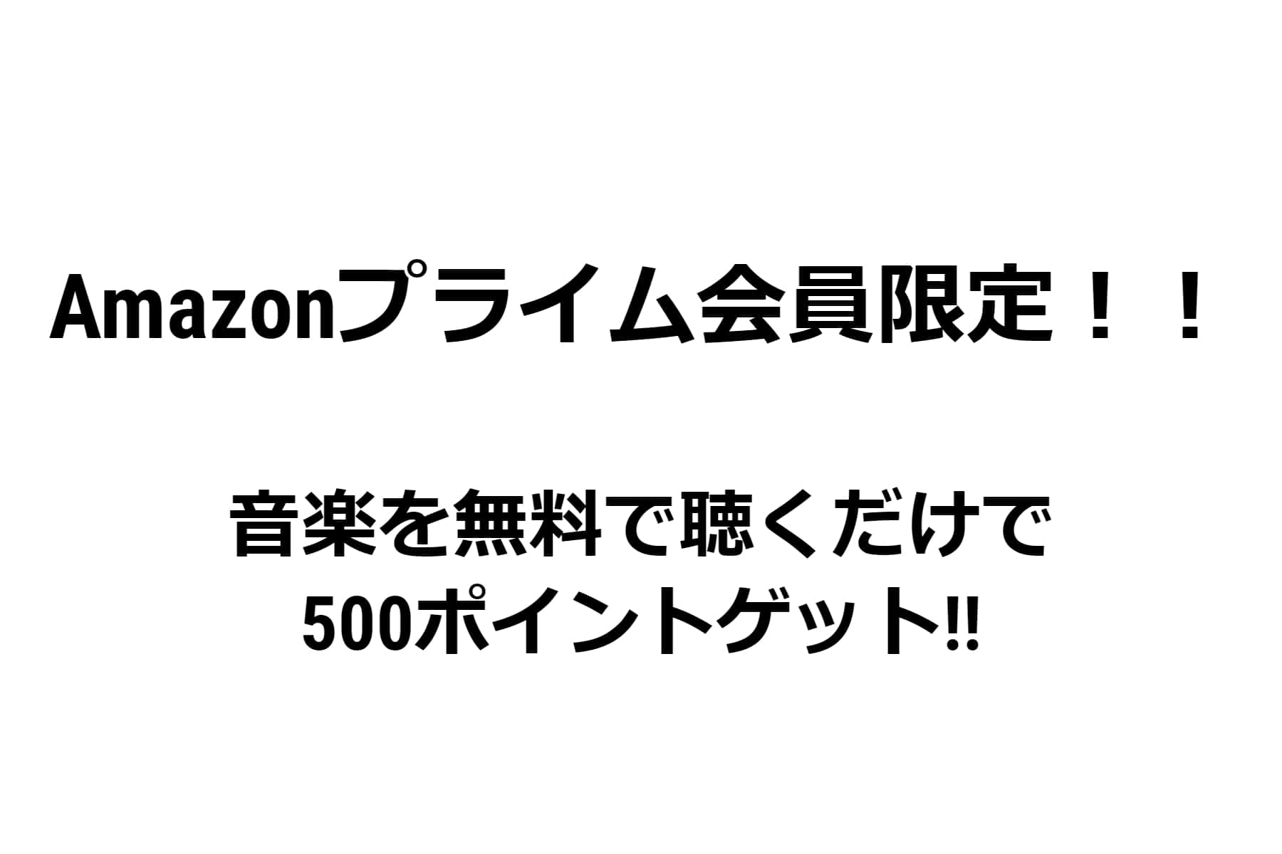 プライム会員限定!アマゾンミュージックの無料体験で音楽を聴けば500ポイントゲット!