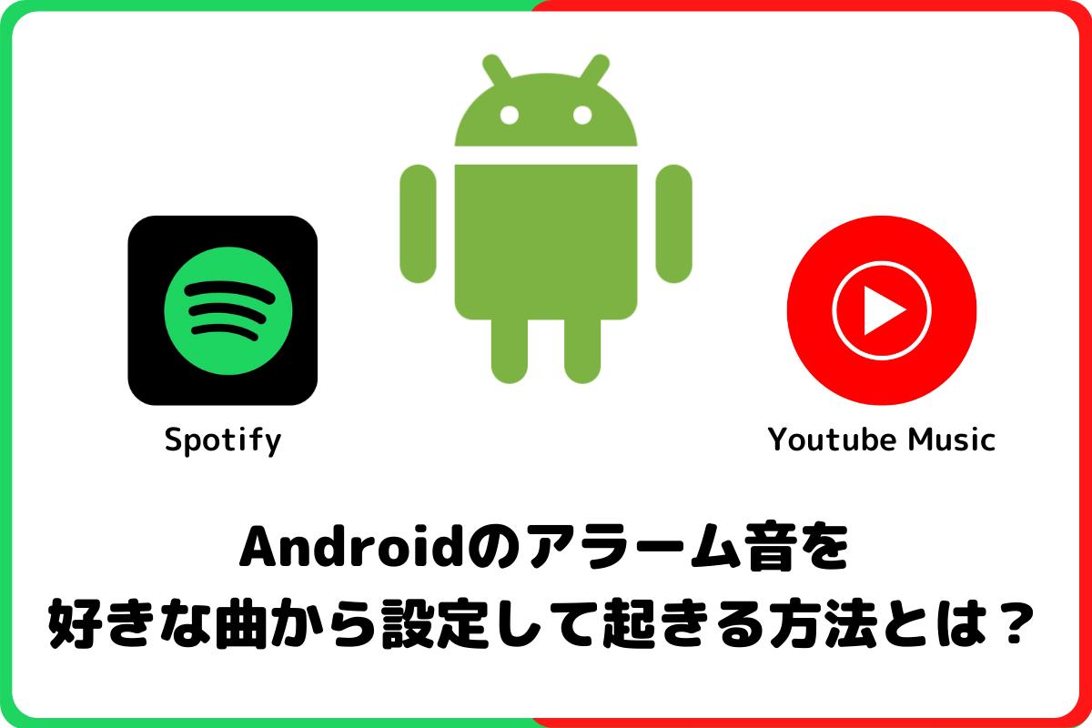 Androidのアラーム音をSpotify、Youtube Musicから設定する方法