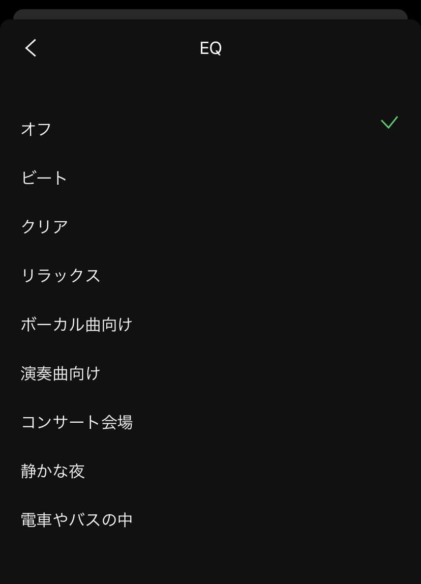 LINE MUSIC イコライザー