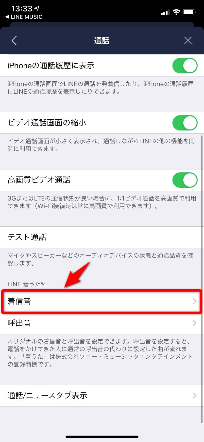 LINEの着信音、呼出音をLINE MUSICの好きな曲に設定する方法【無料でもOK】