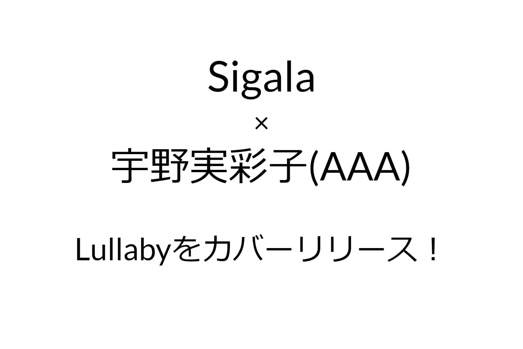 音源あり!シガーラ×宇野美彩子(AAA)のカバーシングル「Lullaby」が10/3リリース!!