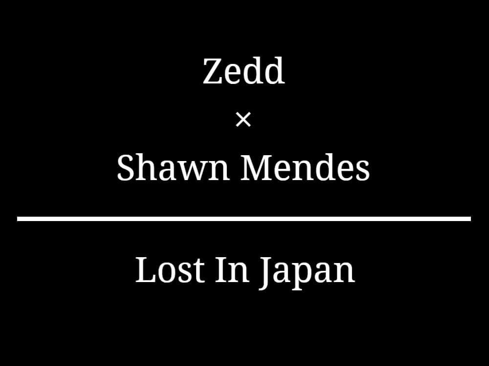 ゼッド×ショーンメンデス「Lost In Japan」日本がモチーフのMVが公開!