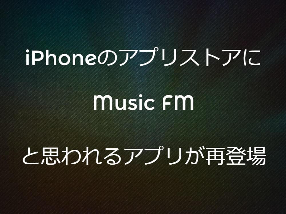 【iPhone】アプリストアにMusic FM等の音楽アプリが再登場。