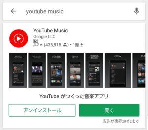 Youtube Musicの始め方と3ヶ月無料体験を開始する手順【iPhone・Android】