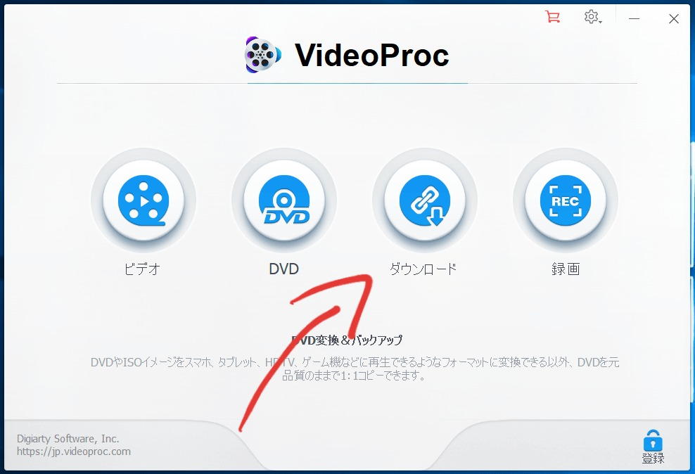 Youtubeをmp4,mp3でダウンロードできる無料のPCソフト「VideoProc」