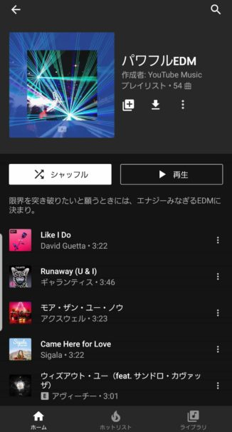 【Youtube Musicの使い方と画面】有料プランは3ヶ月無料で使い放題!