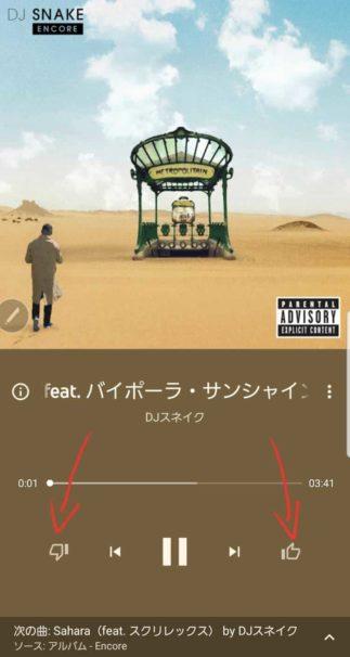 Youtube Music 評価!あなたに合う音楽アプリか?知っておくべき特徴