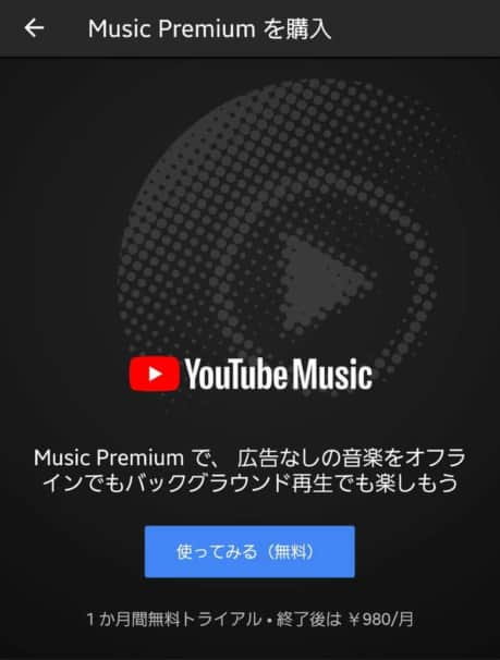 Youtube Musicを始める手順