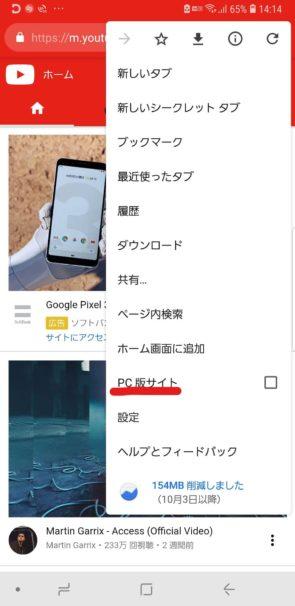 アプリ不要!Youtubeをバックグラウンドで再生!iPhone・Android