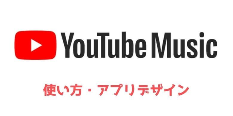 Youtube Musicを使いこなそう!使い方とアプリ画面の紹介