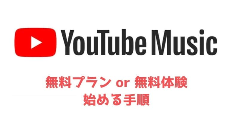 Youtube MusicをiPhoneでもAndroidと同じ料金で使う手順