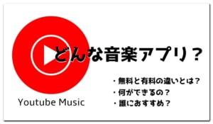 Youtube Musicとは?【比較】無料と有料の違い!