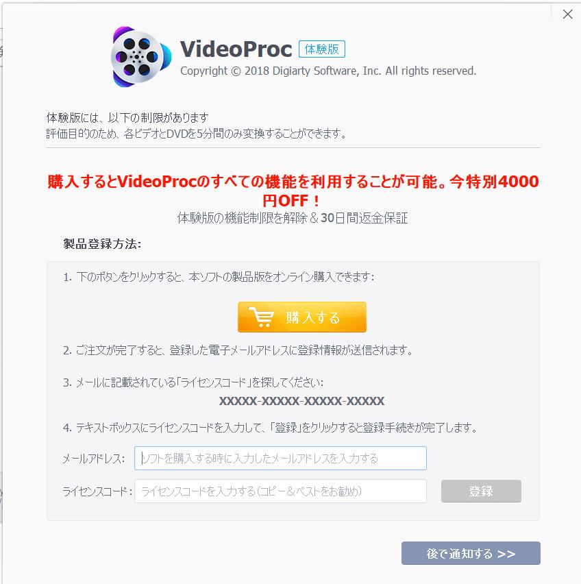 Youtubeをmp4,mp3などでダウンロードできる無料PCソフト「VideoProc」
