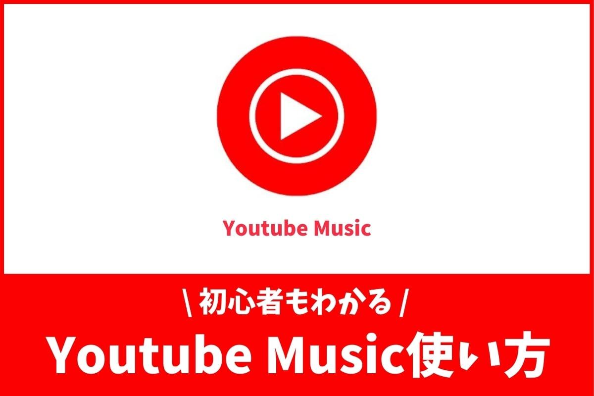 Youtube Musicの使い方!全10の機能と初心者向け講座!