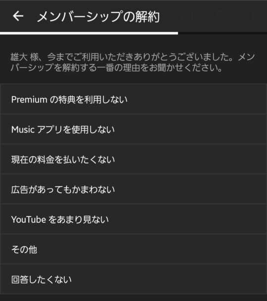 Youtubeプレミアムの解約方法(Android)