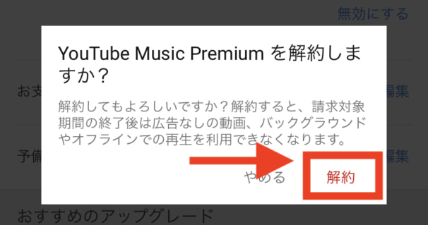 Youtubeプレミアムの解約方法(Web)