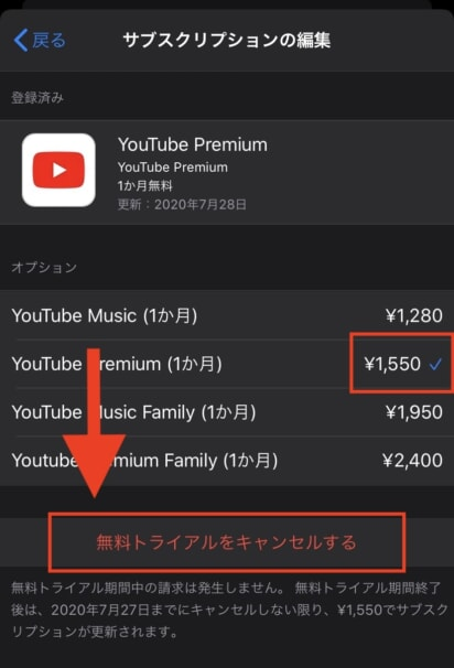 Youtubeプレミアムの解約方法(App Store)