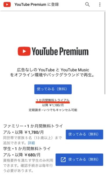 Youtubeプレミアムの始め方