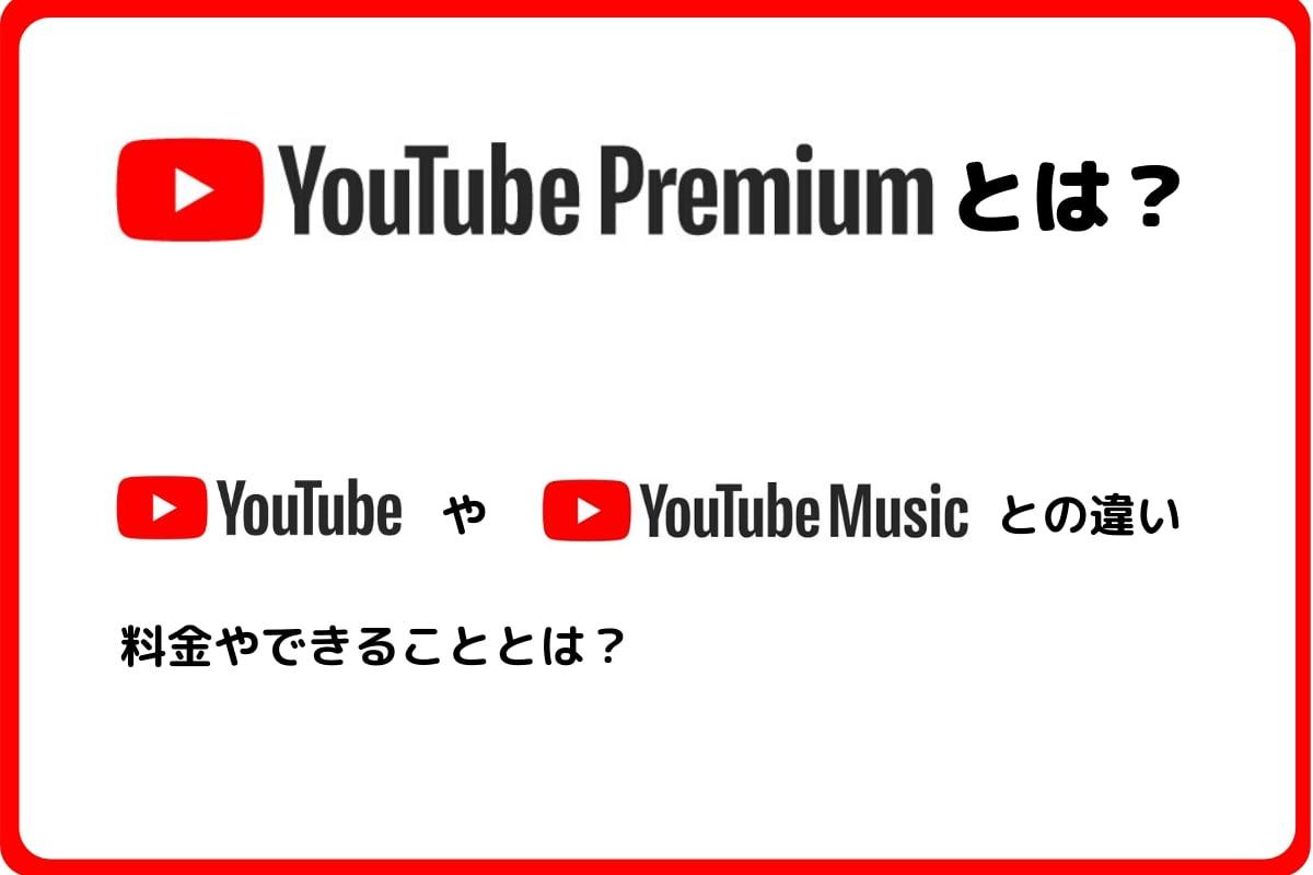 Youtubeプレミアムとは?料金、無料YoutubeやMusicとの違いを解説!