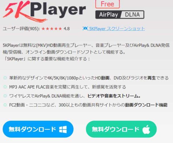 完全無料!高画質再生&動画ダウンロード&AirPlayができるPCソフト「5KPlayer」