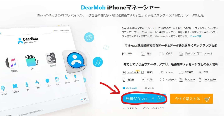 iPhoneはiTunesではなく「DearMob iPhoneマネージャー」で管理すべき?おすすめの理由とできることをレビュー!!