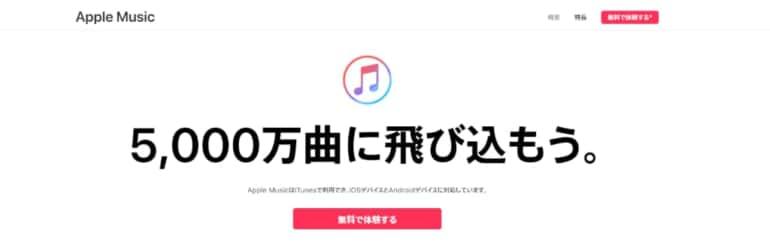 【2019年最新】音楽が聴き放題の国内アプリ13選を比較!!